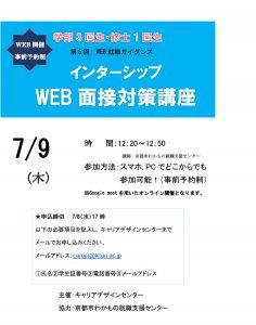 【第5回WEB就職ガイダンス】「インターンシップ WEB面接対策講座」※事前予約制※