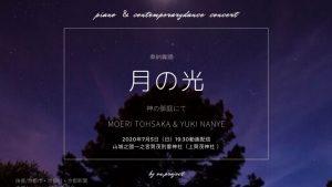 【センター協力事業】上賀茂神社 奉納舞踊『月の光』神の御庭にて