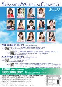 【センター協力事業】Summer Museum Concert 2020