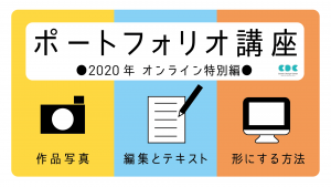 「ポートフォリオ講座」(オンライン特別編)開催のお知らせ