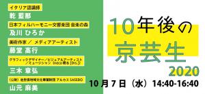 レクチャーシリーズ「10年後の京芸生」2020
