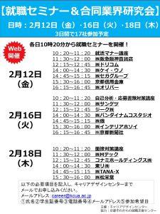 学内Web就職セミナー&合同業界研究会(2/12・16・18)