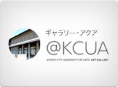 京都市立芸術大学ギャラリー @KCUA