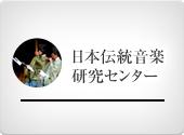 日本伝統音楽研究センター