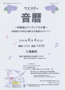 ウエスティ音暦〜吹奏楽とアンサンブルの夏〜