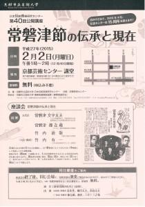 日本伝統音楽研究センター 第40回公開講座「常磐津節の伝承と現在」