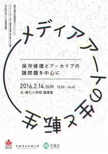 京都市立芸術大学芸術資源研究センターワークショップ「メディアアートの生と転生――保存修復とアーカイブの諸問題を中心に」