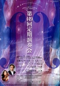 京都市立芸術大学音楽学部・大学院音楽研究科 第149回定期演奏会