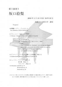 ピアノⅠ 坂口絵梨