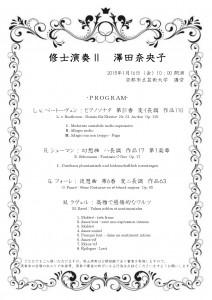 ピアノⅡ 澤田奈央子