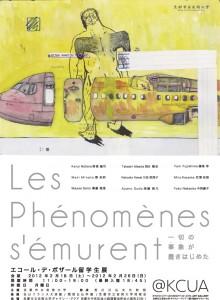 エコール・デ・ボザール留学生展 Les Phénomènes s'émurent – 一切の事象が蠢きはじめた -