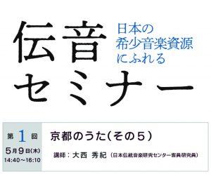 平成31年度伝音セミナー 第1回「京都のうた(その5)」