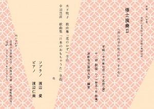 声楽Ⅱ 渡辺愛