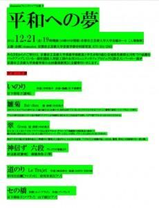 clumusicaフレンドシップ公演9 平和への夢