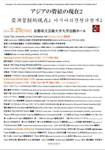 国際現代音楽祭「アジアの管絃の現在2」<br /> [クラムジカ第11回公演[クラムジカフレンドシップチャリティ14]