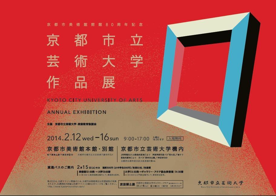 京都市立芸術大学作品展