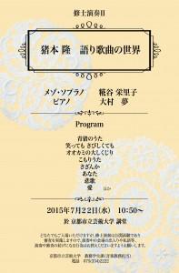 声楽Ⅱ 糀谷栄里子(HP用)