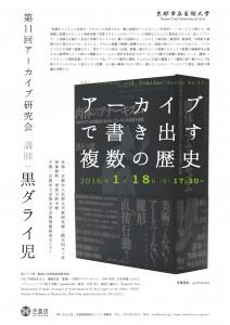 第11回アーカイブ研究会のお知らせ