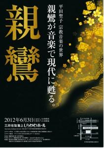 CD「慶ばしいかな」リリース記念コンサート『親鸞』