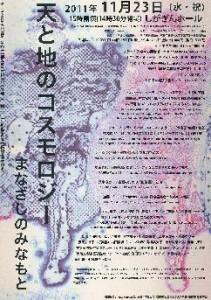 クラムジカ第5回公演【天と地のコスモロジー まなざしのみなもと】