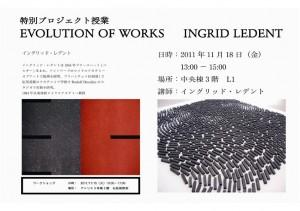 特別授業「作品は進化するーコンセプト、テクニック、そしてプロジェクト1980-2011ー」