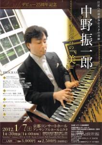 中野振一郎デビュー25周年記念 チェンバロの『美』