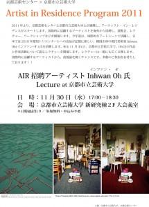 AIR 招聘アーティスト Inhwan Oh 氏 Lecture at 京都芸大