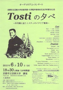 オーディトリアムコンサート「Tostiの夕べ ~年代順に追うトスティのイタリア歌曲~」