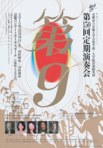 京都市立芸術大学音楽学部・大学院音楽研究科 第150回定期演奏会