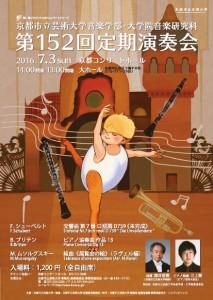 京都市立芸術大学音楽学部・大学院音楽研究科 第152回定期演奏会