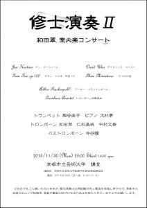 器楽専攻(管・打楽)修士演奏Ⅱ 和田翠 室内楽コンサート