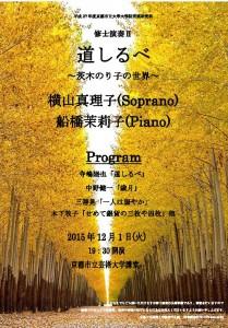 声楽専攻 修士演奏Ⅱ:道しるべ~茨木のり子の世界~