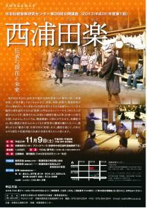 日本伝統音楽研究センター 第36回公開講座「西浦田楽―伝承の現在と未来」