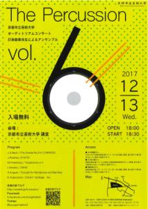 オーディトリアムコンサート「The Percussion vol.6」