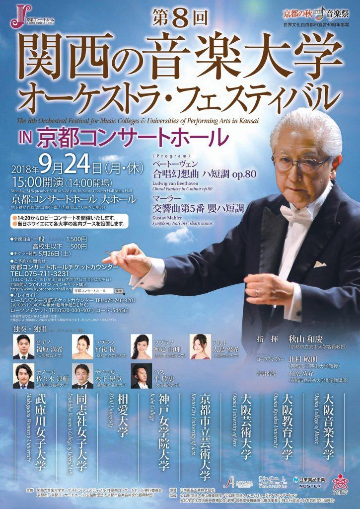 第8回 関西の音楽大学オーケストラ・フェスティバル IN 京都コンサートホール