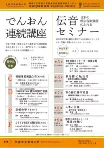 平成30年度(後期)日本伝統音楽研究センター「でんおん連続講座 C 常磐津節実践入門(その8)」
