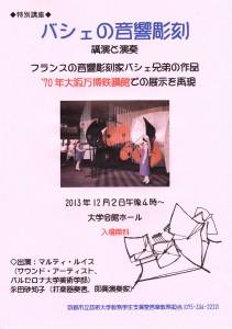 バシェの音響彫刻 ~講演と演奏~