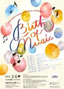 文化会館コンサートⅡ 京都市立芸術大学音楽学部・大学院音楽研究科作曲専攻による新作発表演奏会「Birth of Music」