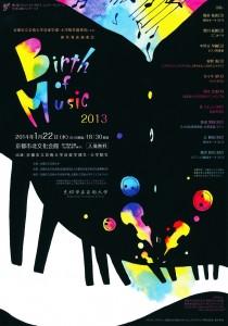作曲専攻生による文化会館コンサート 「Birth of Music 2013」