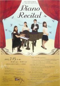 ピアノ専攻4回生学内リサイタル