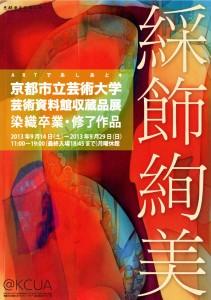 京都市立芸術大学ギャラリー@KCUA 芸術資料館収蔵品展「ARTであしあと4-染織卒業・修了作品 綵飾絢美」