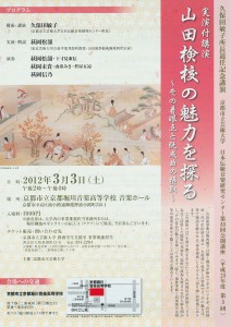 久保田敏子所長退任記念講演「山田検校の魅力を探る~その着眼点と既成曲の摂取~」