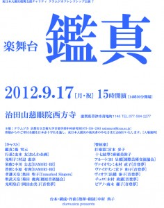 復興支援チャリティコンサート  クラムジカフレンドシップ公演7 楽舞台「鑑真」