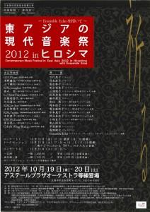 東アジアの音楽祭 2012 in ヒロシマ ~Ensemble Eclatを招いて~