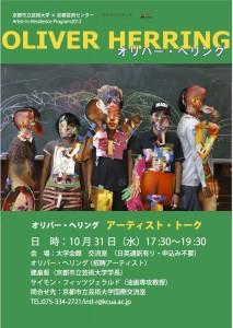 オリバー・へリング アーティスト・トーク@京都市立芸術大学