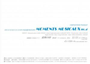 俣野修子 室内楽シリーズ「楽興の時」第4回『フランスの作曲家たち』