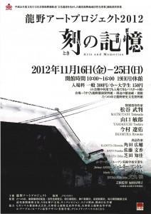 龍野アートプロジェクト2012「刻の記憶」