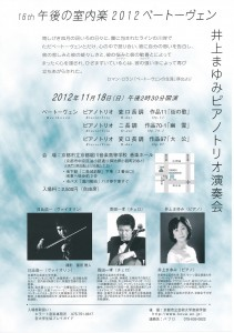井上まゆみピアノトリオ演奏会<br />「午後の室内楽2012 ベートーヴェン」