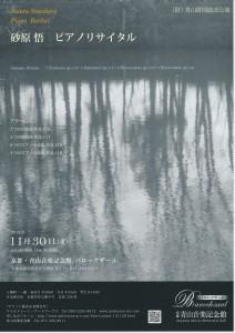 砂原悟ピアノリサイタル
