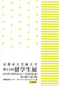 京都市立芸術大学 第23回 留学生展